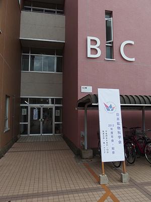 日本鉱物科学会会場入口