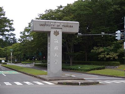 筑波大学正門