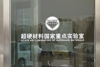 Fig.6-2吉林大学国家超硬材料重点実験室のエントランス