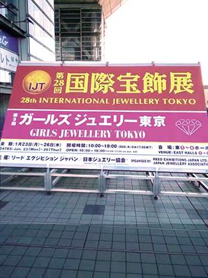 第28回国際宝飾展の案内板