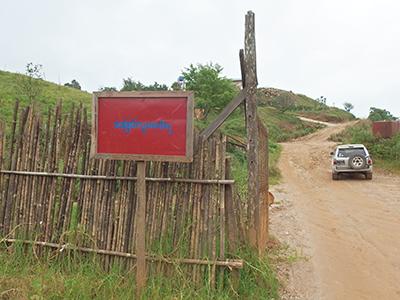 図16–2.入口にはミャンマー語で「立ち入り禁止」