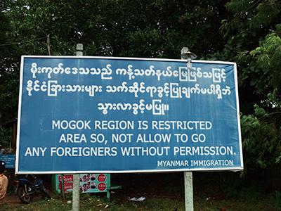 図6.モゴックの入口の看板 外国人の立ち寄りが制限されており、ここで許可を取らなければいけない。