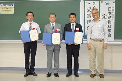 受賞講演を行った 3 名(左から新名良介氏、海野進教授、糀谷浩氏)と 日本鉱物科学会会長土`山明教授