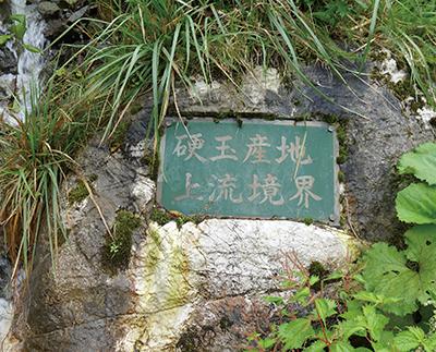 図 8:天然記念物に指定される地域の上流側の境